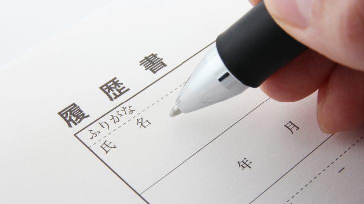 【音大生の就活】音大生の履歴書作成のポイント