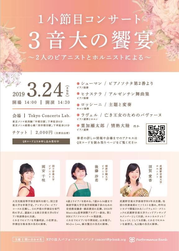 【プロになる】1小説目コンサート 3音大の饗宴 ~2人のピアニストとホルニストによる~
